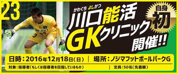 川口能活GKクリニックバナー.JPG