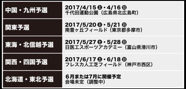 jswc2017_machiclub_schedule_v5.png