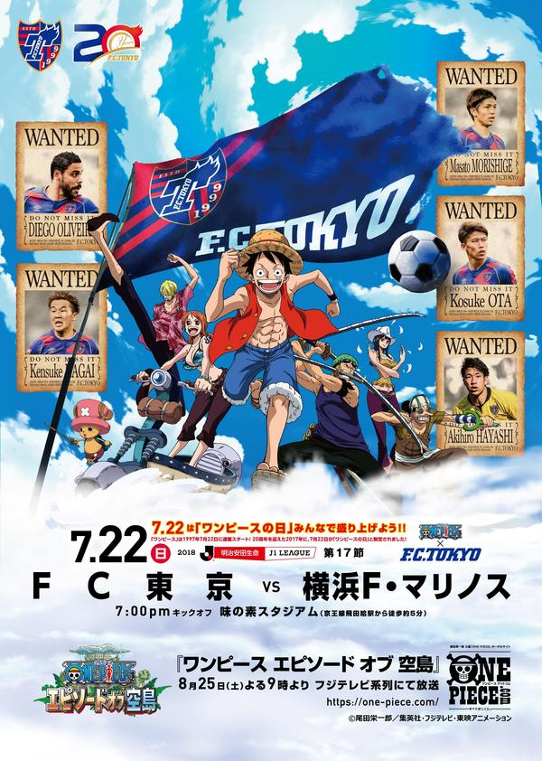 P_【クレジット加工済】FCtokyo_flyer_A4_OnePiece.jpg