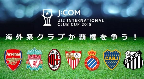 JCOM_U-12INTERNATIONALCLUBCUP2018.jpg