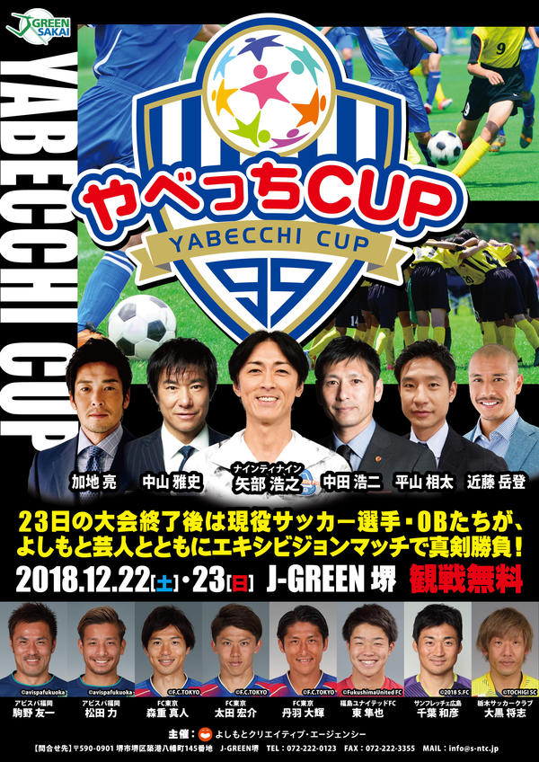 yabecchicup_poster_1206.jpg