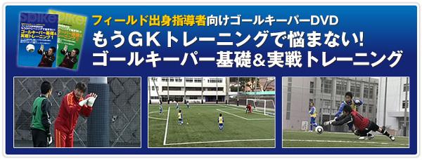 gkdvd_title_600.jpg