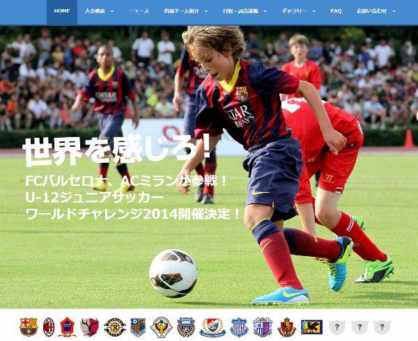 2014大会公式ホームページ