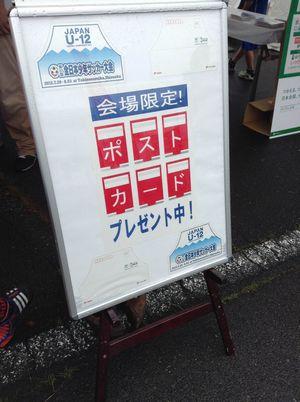 0729zensho_yuucho300.jpg