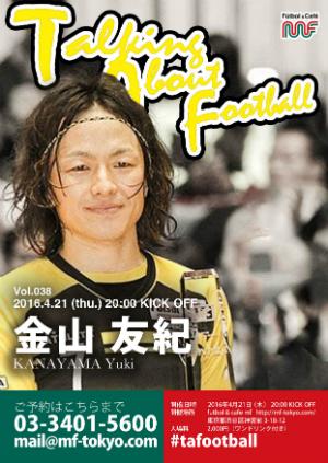 160421_taf_kanayama_300.jpg