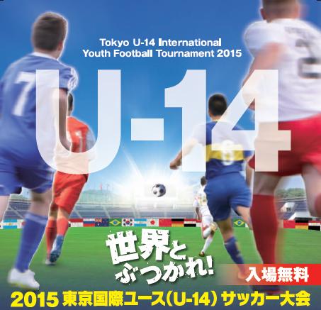 U-14_01.jpg