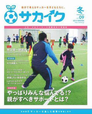 Vol.9表紙_300.jpg
