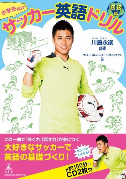 小学生向け!サッカー英語ドリル 初級篇 表紙