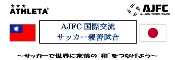 ajfc0802.jpg