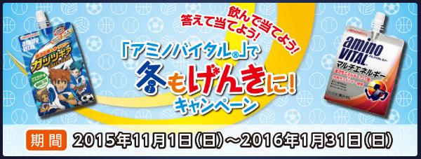 ajinomoto1113.jpg