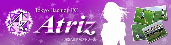 東京八王子FCアトリースバナー