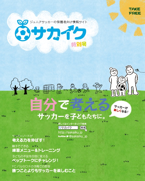 freemagazine.jpg