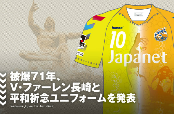hummel_nagasaki_banner.jpg