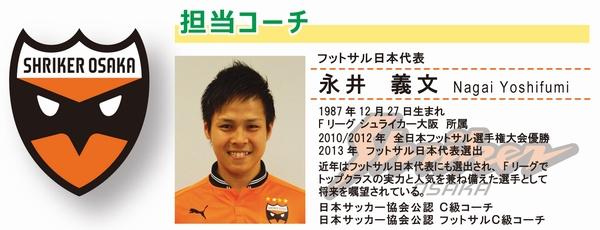 永井義文選手