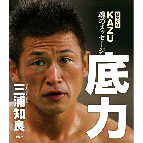 kazu2.jpg