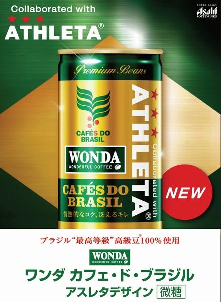 アスレタ×ワンダ コラボ缶コーヒー