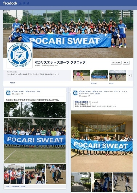 pocari-sweat-sports-clinic-facebook-screenshot.JPG
