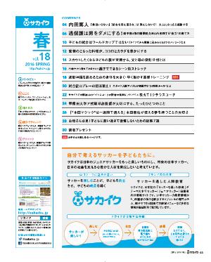 sakaiku_mokuji18.jpg