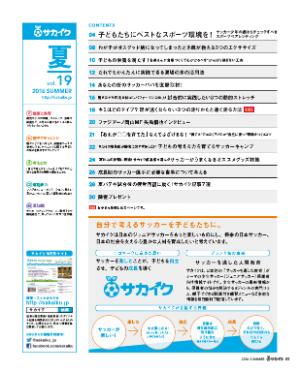 sakaiku_summer201602.jpg