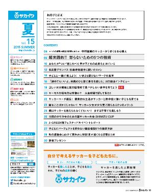 sakaiku_summer_02.jpg