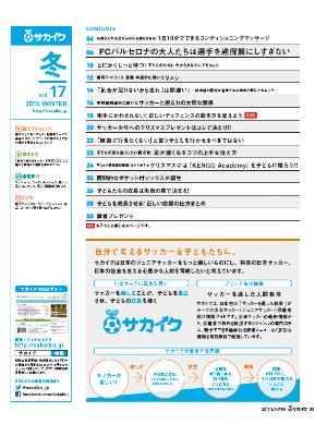 sakaiku_winter_mokuji.jpg