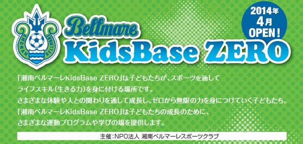 湘南ベルマーレKidsBase ZERO
