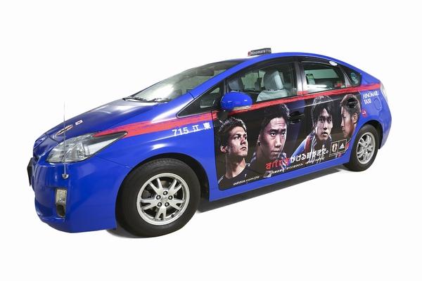 adidas円陣タクシー