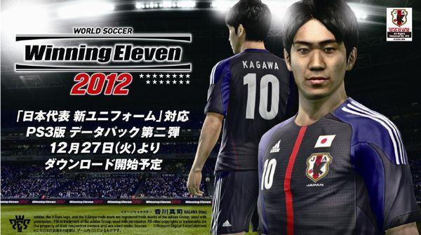 winning eleven_kagawa.jpg