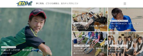 zenrhoku_kids.jpg
