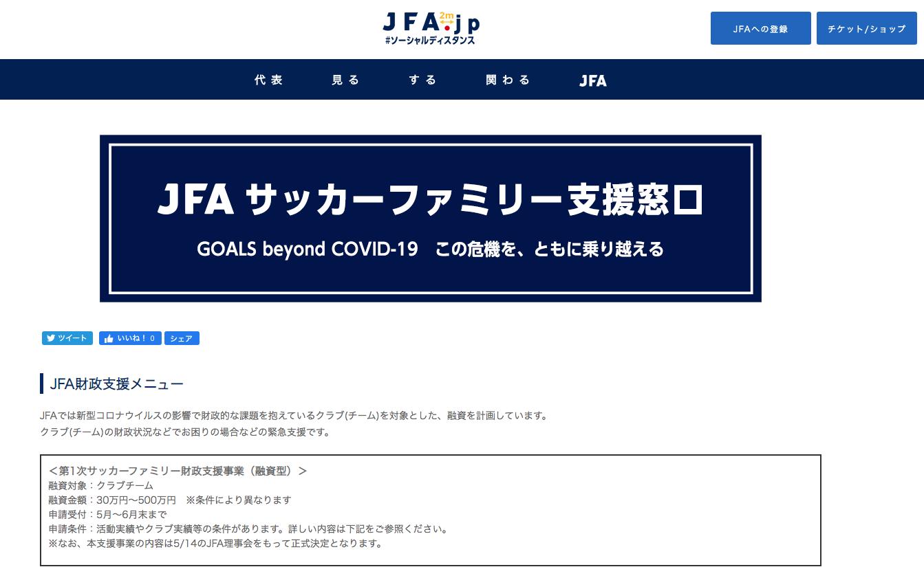 JFAが財政難の街クラブなど対象にした支援事業を仮スタート | サカイク