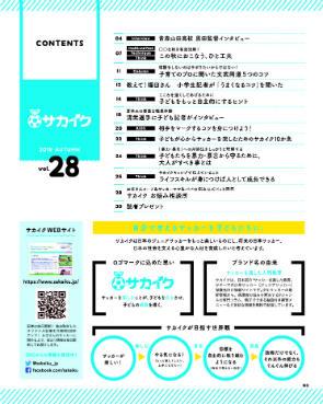sakaiku_03_02.jpg