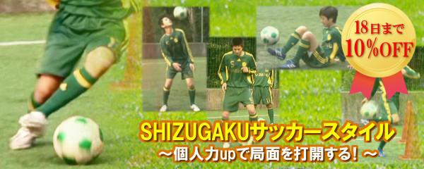 SHIZUGAKUサッカースタイル 18日まで10%オフ