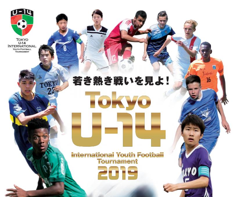 東京国際ユース(U-14)サッカー大会の選手名簿が公開!