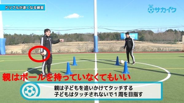【初心者向け】素早いドリブルができるようになる練習|サッカー3分間トレーニング