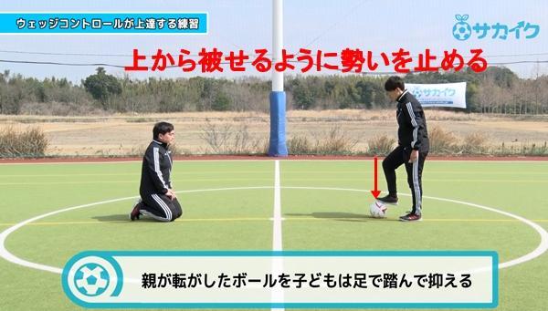 【初心者向け】ウェッジコントロールができるようになる練習|サッカー3分間トレーニング