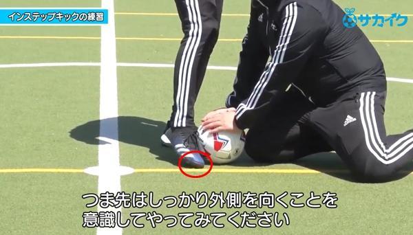 【初心者向け】インステップで強いキックが蹴れるようになる練習 サッカー3分間トレーニング