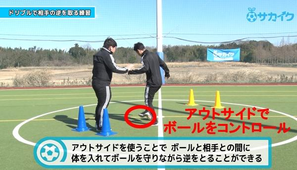 【初心者向け】 ドリブルで相手の逆を取れるようになる練習|サッカー3分間トレーニング